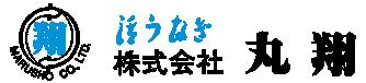 株式会社 丸翔